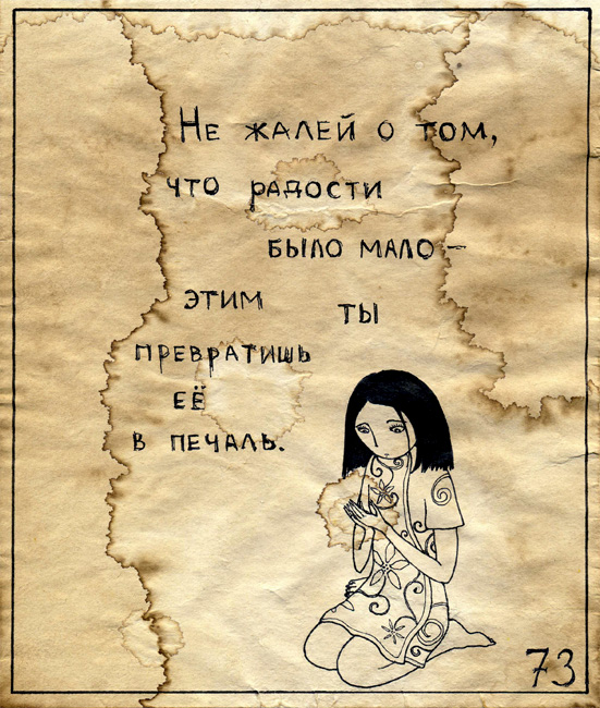 Слова Ванталы